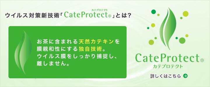 抗ウイルス技術「CateProtect」とは?