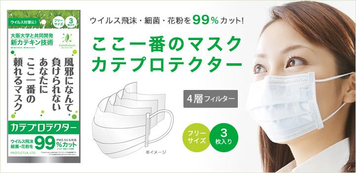 ここ一番のマスク カテプロテクター